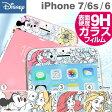 iPhone6 iPhone6s ディズニー ガラスフィルム ラウンドエッジ 0.33mm 保護フィルム 【 ディズニープリンセス 9H アイフォン6 強化ガラス アリエル アリス ラプンツェル 】