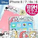 iPhone6 iPhone6s iPhone7 ガラスフィルム ディズニー ラウンドエッジ 0.33mm 保護フィルム 【 ディズニープリンセス 9H アイフ...