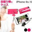 送料無料 iPhone6s iPhone6 ケース セルカ棒 自撮りケース 【 自撮り棒 スマホケース 一体 内蔵 セルフィースティック付きハードケース 自撮りグッズ iPhoneケース 】
