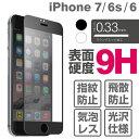 iPhone7 iPhone6s iPhone6 ガラスフィルム 保護フィルム プレミアム ガラス 9H ラウンドエッジ 強化ガラス 液晶保護シート 0.33m...