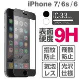 iPhone7 iPhone6s iPhone6 ガラスフィルム 保護フィルム プレミアム ガラス 9H ラウンドエッジ 強化ガラス 液晶保護シート 0.33mm 【 スマホ アイフォン6 iphone フィルム 】
