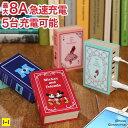 ディズニー 5ポート USB AC デスクトップ 充電器 スマートIC Book Style【タコ足...