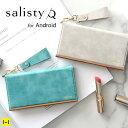 全機種対応 手帳型 スマホケース salisty サリスティ Q スエードスタイル ダイアリーケース マルチタイプ