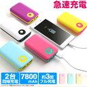 急速充電 対応 モバイルバッテリー POP'n Charge...