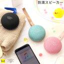 ワイヤレススピーカー 生活 防水 Bluetooth 5.0 FRUEL フルー