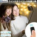 ワイヤレス 自撮り棒 Bluetooth3.0 wireless SelfieStick with Light ライト付【 ブルートゥース じどり棒 セルカ棒 撮影 集合写真 ライト コンパクト iphone スマホ スマートフォン セルフィースティック Hamee セルフィー セルカ 棒 三脚 三脚付き スタンド機能 夜景 】