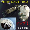 Kyoto comfortable pachinko deluxe P-flash bulb mobile strap KR-PFST-DX [pachinko / slingshot] [KYORAKU/ Kyoto comfort] [with the big hit lottery function] [mobile strap] [RCP] (tomorrow easy correspondence) [10P06may13]