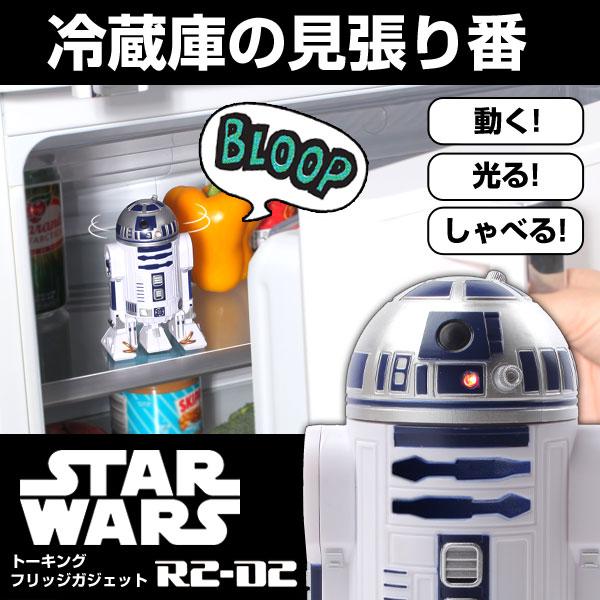 R2-D2 スターウォーズ STAR WARS トーキングフリッジガジェット 【 r2d2…...:keitai:10791858