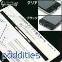 [iPhone4専用]poddities通話らくらく!アンテナ強化シール(クリア1枚・ブラック1枚)【iPhone便利グッズ】アンテナ