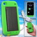 【ソーラーチャージジャケット-アイ】【ギフトショー春2010で出展】【太陽光充電】【iPhone3GS専用】ソーラーハイブリッド充電ケース solar charge jacket-i(グリーン)【ソーラーチャージジャケット-アイ】【ギフトショー春2010で出店】【太陽光充電】【iPhone3G/3GS専用】