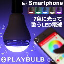 Mipow PLAY BULB color スピーカー内蔵 LED電球 カラーライト 【 playbulb 照明 スピーカー bluetooth 音楽 目覚まし時計 ワイヤレス SMART ライト プレイバルブ iphone iphone6 android スマートフォン 送料無料 】