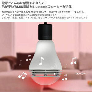 Mipowスピーカー内蔵LEDSMARTカラーライト「PLAYBULBcolor」