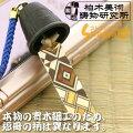逸品!小田原の鋳物と箱根寄木細工の風鈴ストラップ(黒色/青紐)