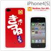[SoftBank/au iPhone 4S/4����]��ȥ���ܴ�� ���ο建iPhone4[S]������(�֤����Ĥͤ��ɤ�)
