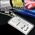 13,776 number plate mobile strap total sale of favorite car ♪ only for number plate carrying strap you of favorite car ♪ only for you! A number plate carrying strap [bonus special feature] of favorite car ♪ only for you [バ]