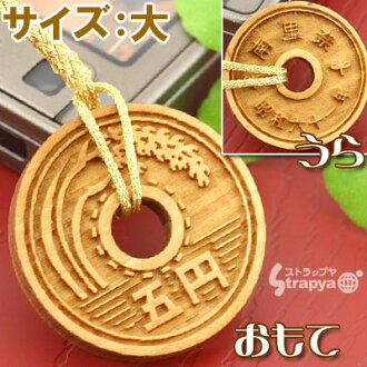 Five Yen gem engrave your name! Our edge as you. Large size good match 5 times! 5 Yen Tamaki tags netsuke cell phone strap (big) fs3gm.