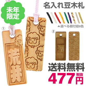 Put the original name beans cypress wood netsuke cell strap (SS size) (-form outside post only ) fs3gm