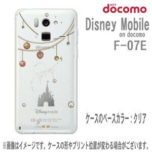 [docomo Disney Mobile F-07E専用] スマホ プリントケース(クリアベース/0831かさねづけ ジュエリー[ゴールド])