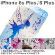 [予約][iPhone6Plus専用]ジェル風ケース[当店入荷予定1週間前後]【RCP】【楽ギフ_包装】