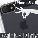 iPhone SE iPhone5s iPhone5 ケース Applus ハードクリア (ホワイト1) 【 スマホケース アイフォンse iPhone se ケース カバー クリアケース iPhone 透明 アップルロゴ アップルマーク タトゥー風】