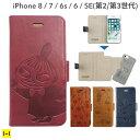 ムーミン iphone6s iphone7 iphone8 ケース 手帳型 ハードケース 2WAYダ