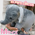 Elves circus ELPH'S CIRCUS おっきめ ☆ stuffed toy (elf /M size of the elephant)