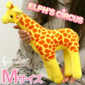 Elves circus ELPH'S CIRCUS おっきめ ☆ stuffed toy (Jeffrey /M size of the giraffe)