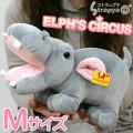 Elves circus ELPH'S CIRCUS おっきめ ☆ stuffed toy (かばの Huey /M size)