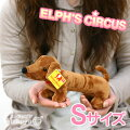 Elves circus ELPH'S CIRCUS stuffed toy (Daniel /S size of the dachshund)