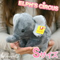 Elves circus ELPH'S CIRCUS stuffed toy (elf /S size of the elephant)