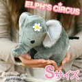 Elves circus ELPH'S CIRCUS stuffed toy (E F / flower /S size of the elephant)
