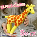 Elves circus ELPH'S CIRCUS stuffed toy (Jeffrey /S size of the giraffe)