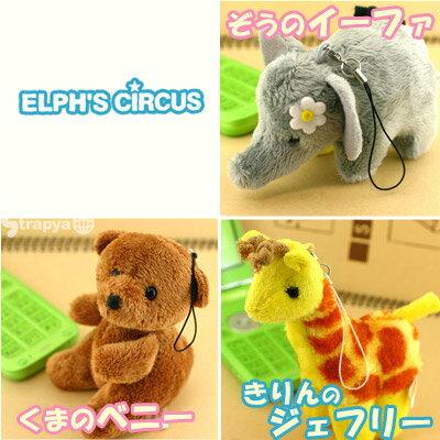 エルフズ circus ELPH's CIRCUS plush strap (compatible) fs3gm