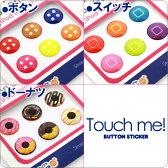 ホームボタン シール iphone Touch me! ステッカー ボタン/ドーナツ/スイッチボタン 柄 【iPhone5 対応】【ホームボタン シール iphone、iPod touch、iPad】【iPhone5 ケース と同梱ok】【RCP】