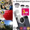 スマートフォン対応 UNIVERSAL クリップレンズ3種セット(マクロ・魚眼・ワイド) 【スマホ