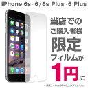 iPhone6s iPhone6 iPhone6 Plus 保護フィルム 当店ご購入者様限定 1円  ...