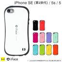【公式】iFace iphone5s iphone5 iphone SE 第1世代 ケース iFace First Class Standard 【 スマホケース アイフェイ…