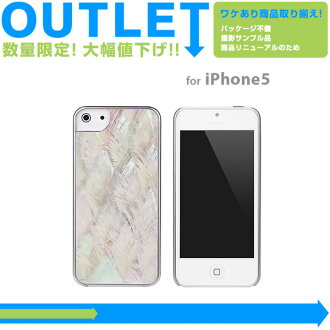 [IPhone5S iPhone5 대응] PopnGo Mother of Pearl 하드 케이스 (화이트) (2013-O)