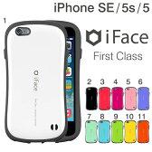 iPhone5s iPhone5 iPhone SE ケース iface First Class 【 スマホケース iphone5s ケース カバー 衝撃吸収 耐衝撃 アイフォン5 ハードケース iPhoneケース 】(あす楽対応)