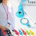 HandLinker Putto モバイルネックストラップ 【 スマートフォン スマホ ネックストラップ 携帯 キッズ 落下防止 ネッ…