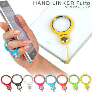 HandLinker ベアリング リングストラップ スマホリング スマート