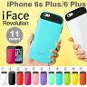 iPhone6 Plus iPhone6splus ケース iface Revolution 【 スマホケース iphone 6 plusケース iface 衝撃吸収 アイフォン6 プラス カバー ハードケース iPhoneケース 】