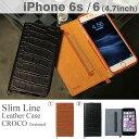 iPhone6 iPhone6s ケース 本革 スリムラインレザー 手帳型 (クロコ) 【 スマホケース iphone6s 手帳 iPhone 6s クロコダイル 本革ケース アイフォン6 iPhoneケース 】