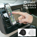 iPhone7 iPhone7 Plus iFace 専用 スマホ 車載ホルダー CAR MOUNT AIR VENT TYPE カーマウン...