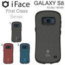 送料無料 galaxy s8 ケース iFace First Class Sense 【 スマホケース アイフェイス ギャラクシーs8 耐衝撃 SC-02J SCV36 カバー 】