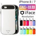 送料無料 iPhone7 iPhone8 ケース iface...