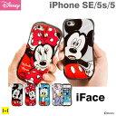 送料無料 iPhone5s iPhone5 iPhone SE ケース ディズニー iface First Class 【 スマホケース キャラクター ミッキー ミニー アイフォン ハードケース iPhoneケース 】