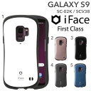 galaxy s9 ケース iFace First Clas...
