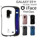 galaxy s9+ ケース iFace First Class 【 スマホケース アイフェイス galaxy s9 plus ケース ギャラクシーs9+ カバー SC-03K SCV39 doc..