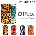 iPhone7 iPhone8 ケース iFace First Class Africa 【 アイフォン8ケース スマホケース iFace 新作 ...